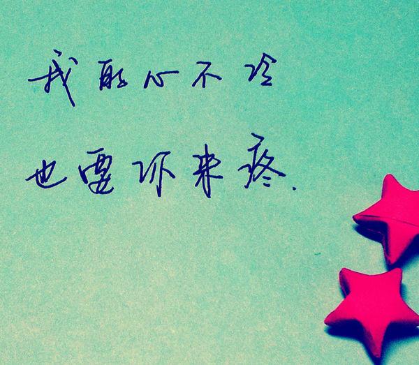 ... 的感情日志_心累心烦的短语说说_心累了的感情图片