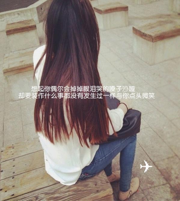 字_2016最新女生头像带字大全_qq头像女生带字伤感 可爱 超拽 非主流